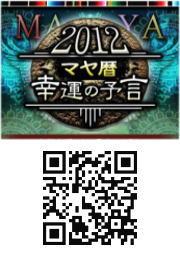 2012マヤ暦★幸運の予言