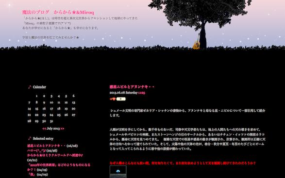 魔法のブログからから☆&Miroq