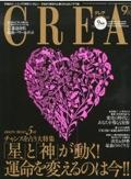 CREA9月号