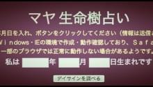 マヤ占いサイン調べ(無料)