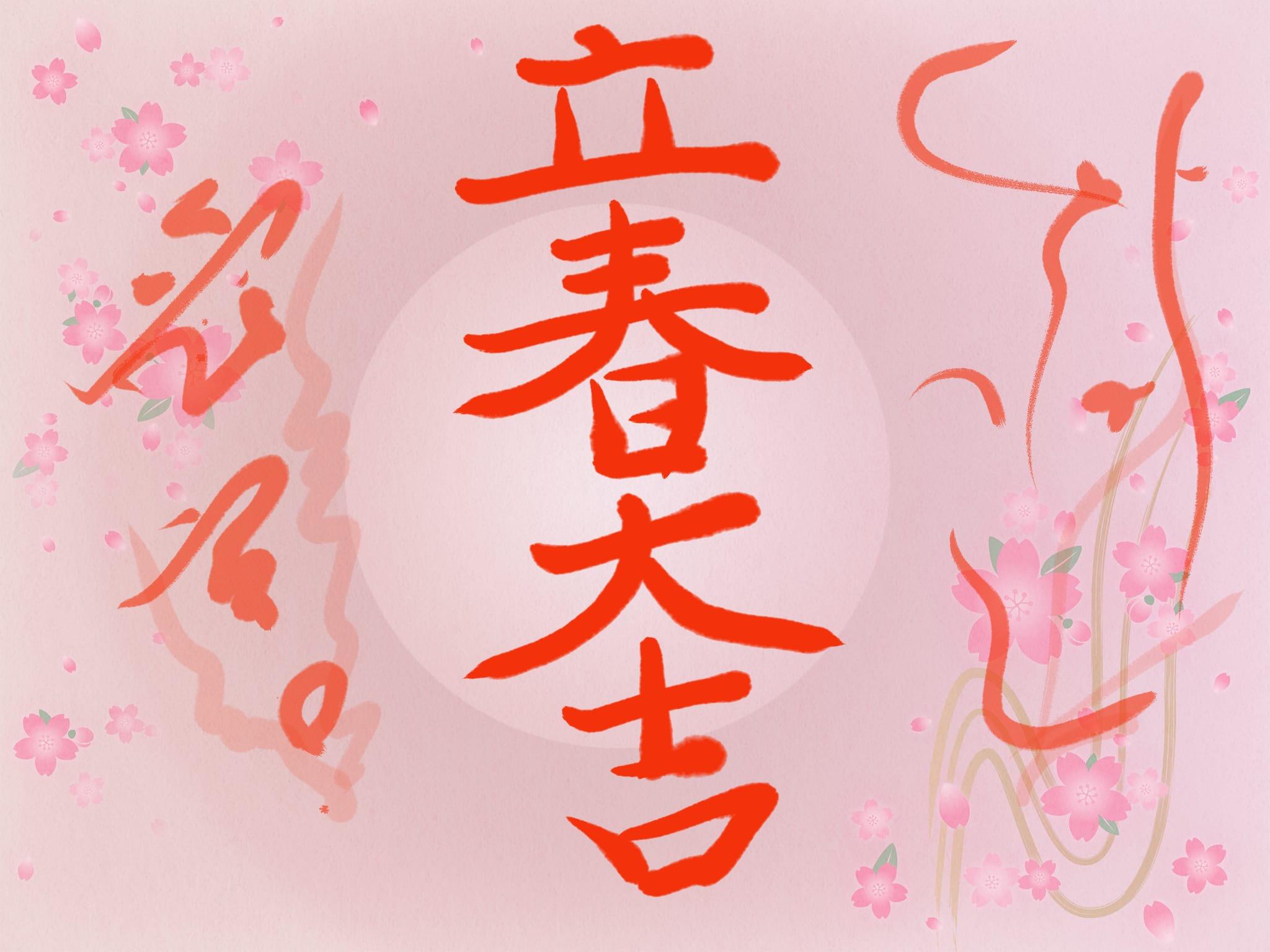立春☆マヤナーカルメッセージ
