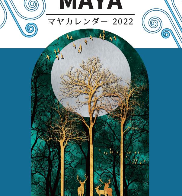 マヤカレンダー2022