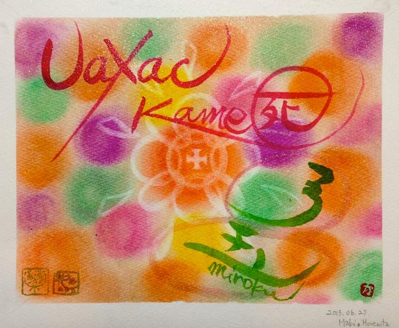 Uaxac kame8