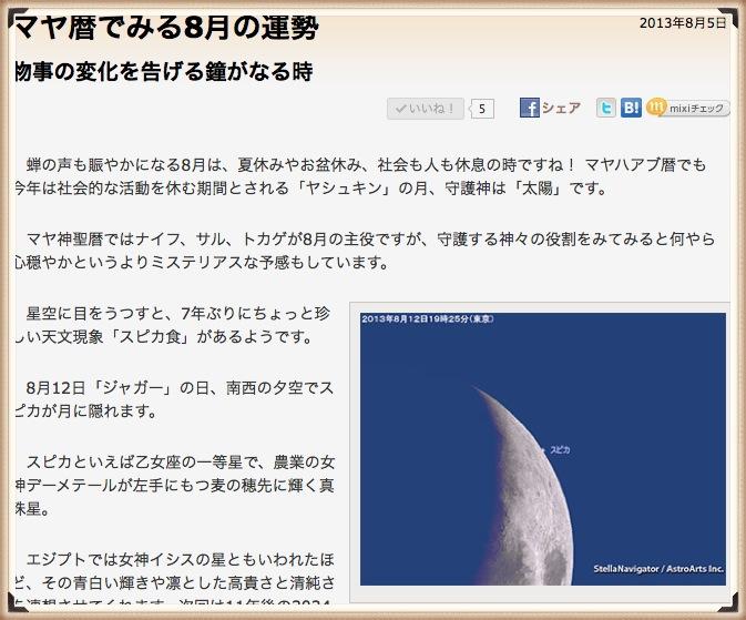 日経WOL マヤ暦でみる8月の運勢